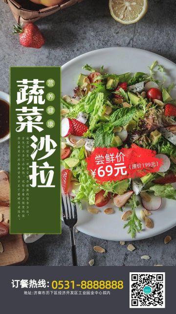 绿色扁平促销活动特色小吃蔬菜沙拉手机海报