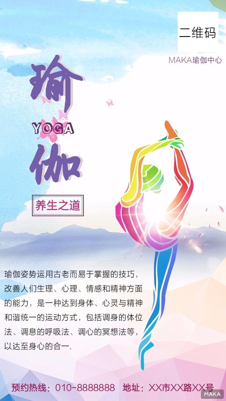 瑜伽中心招生海报