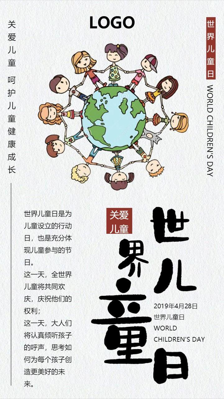 灰色卡通手绘世界儿童日公益宣传海报