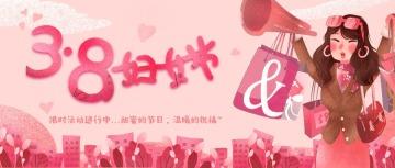 三八妇女节粉色童趣时尚甜蜜大气微信公众号活动宣传主图