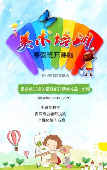 蓝色清新卡通美术绘画兴趣培训儿童才艺招生宣传翻页H5