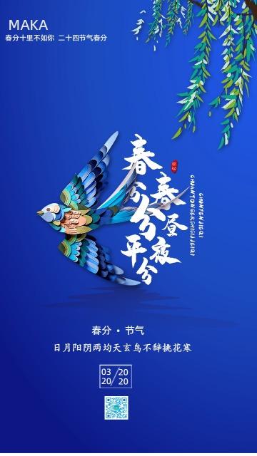 清新春天海报传统二十四节气春分宣传海报