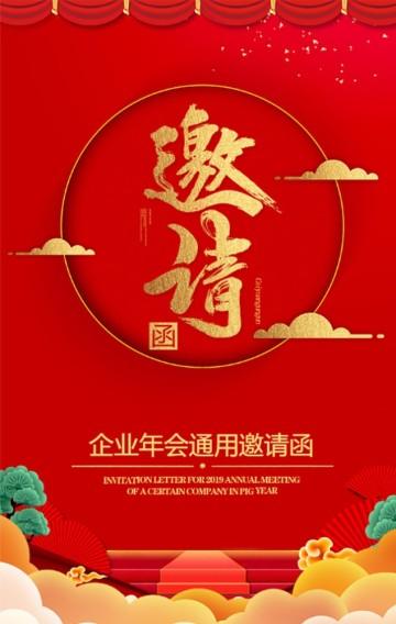 中国风喜庆春节企业年会总结年终盛典活动邀请函