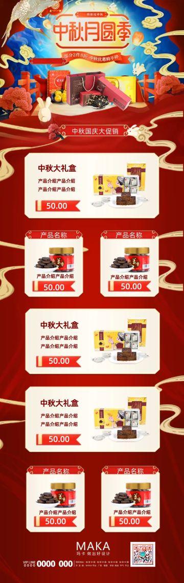 红色简约风中秋国庆产品促销电商详情页