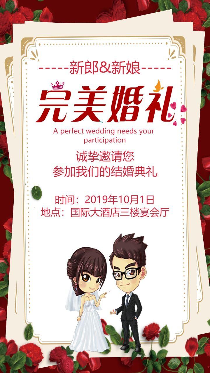 卡通花卉婚礼邀请函