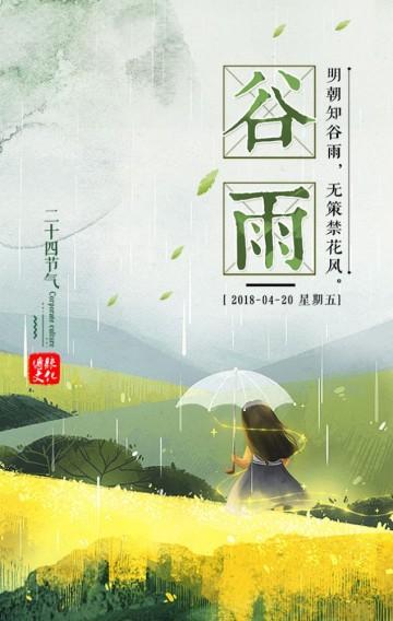 谷雨/二十四节气之一/节气企业宣传