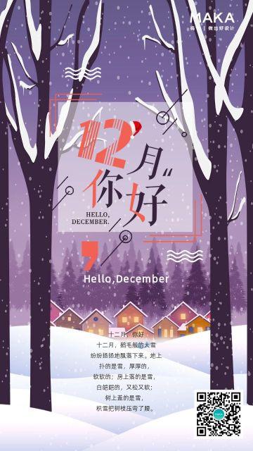 紫色简约清新风十二月你好心情日签手机海报