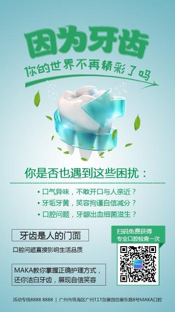 绿色简约口腔医院促销宣传推广创意海报模板