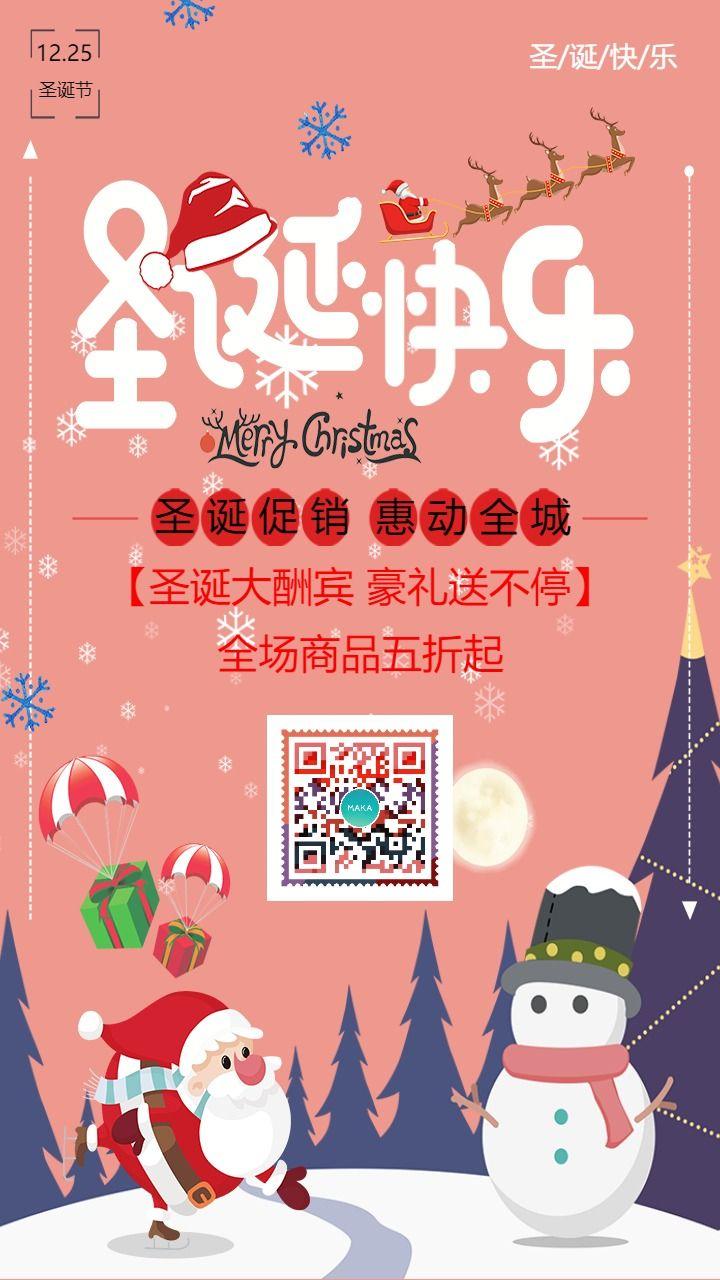时尚大气高端商场店铺圣诞节促销宣传海报