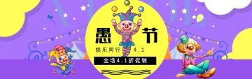 愚人节卡通风电商产品促销宣传banner