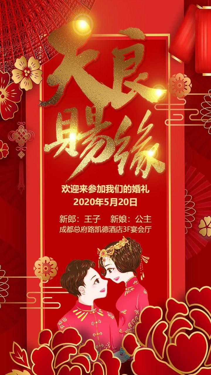 唯美浪漫红色婚礼请柬结婚邀请函海报