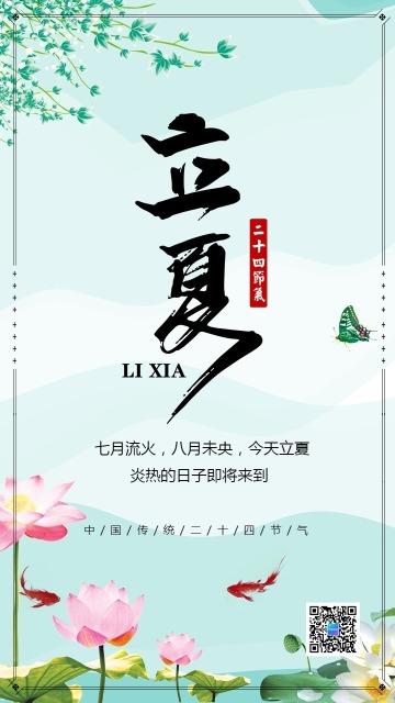 蓝色简约文艺立夏节气日签海报
