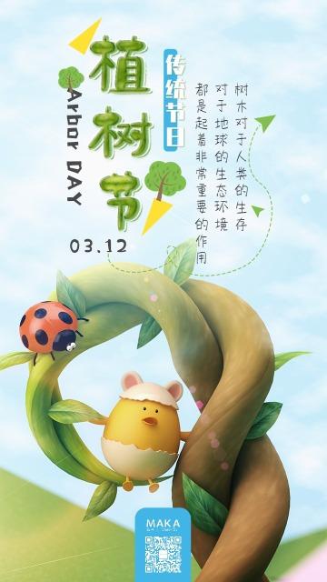 手绘卡通绿色树藤小熊植树节312单位种树宣传海报