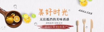 清新文艺食品饮料电商产品宣传banner