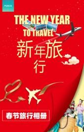 极简风设计风格红色简洁大气个人新年旅行春节旅行相册H5模版