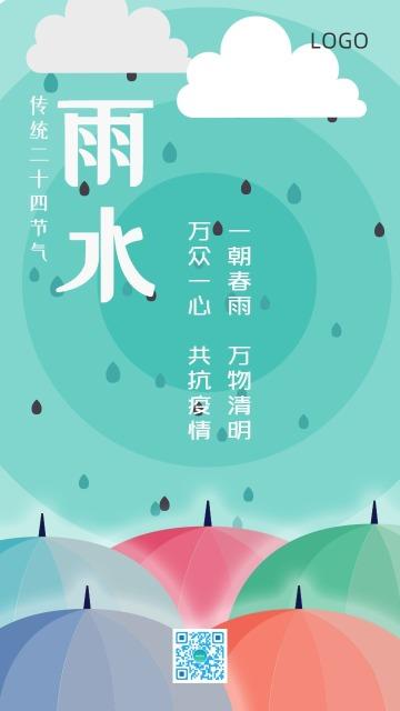 清新扁平雨水节气二十四节日节早晚安心情日签励志企业文化宣传推广海报