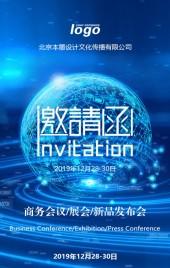 高端蓝色大气科技公司商务会议展会新品发布会邀请函H5