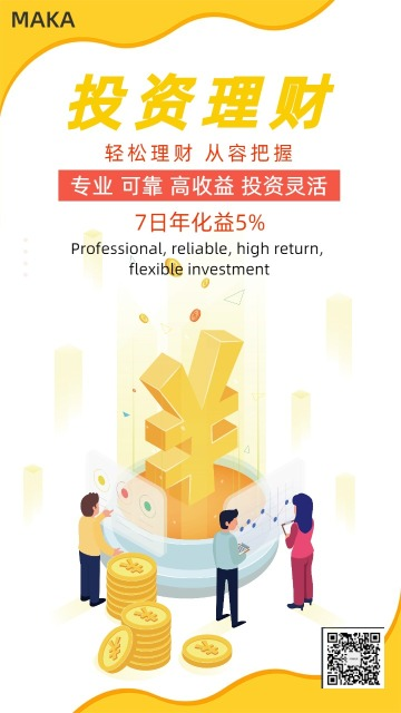 简约黄色金融投资理财宣传手机海报模版