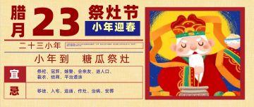 2020鼠年新年祝福腊月二十三小年祭灶节迎财神微信朋友圈公众号自媒体文章首图