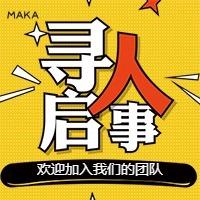 黄色卡通风格企业招聘招人宣传公众号封面-次条
