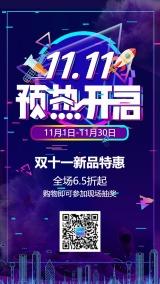 时尚炫酷双十一电商大会双11预热狂欢节产品促销活动手机海报