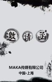 水墨邀请函/水墨山水/简约大气/中国风邀请函
