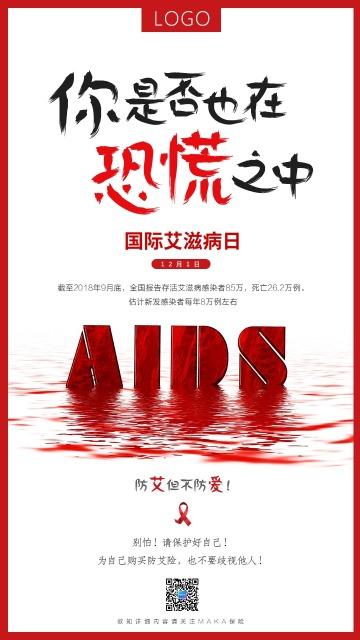 世界艾滋病日预防艾滋保险公益海报