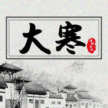大寒二十四节气中国传统节日文化微信软文推送