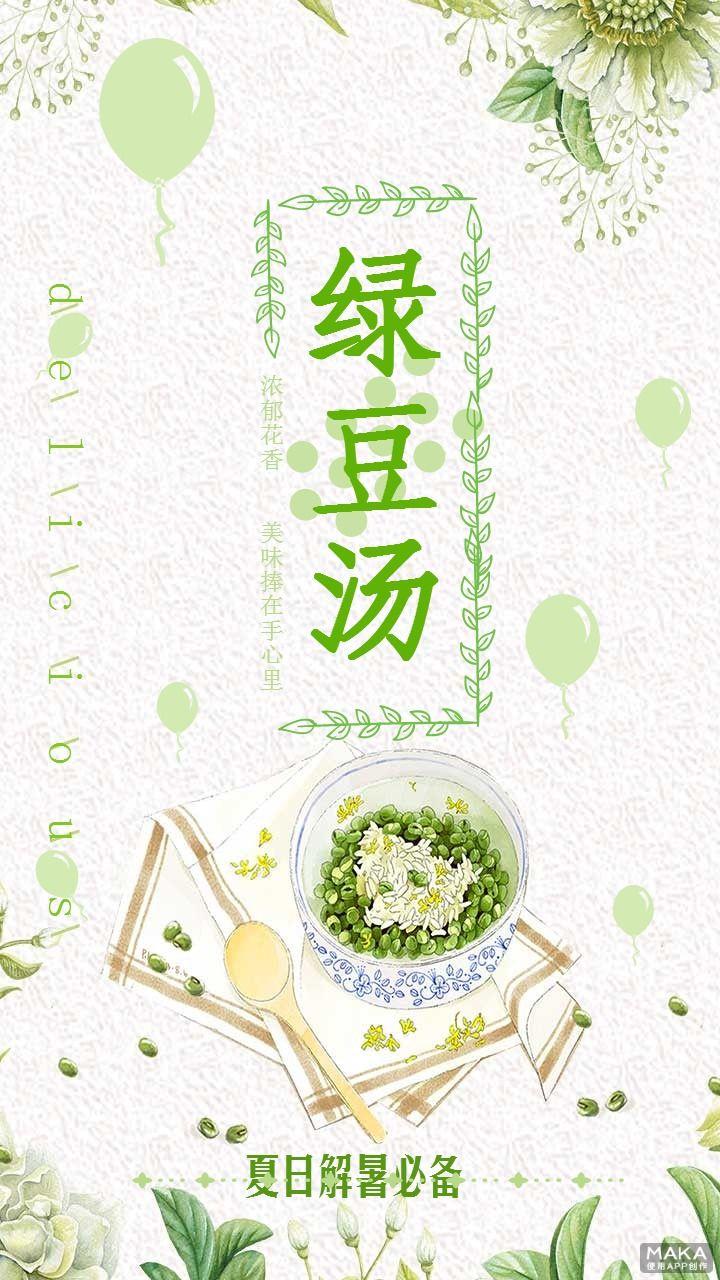 夏日·解暑·必备·绿豆汤美食海报