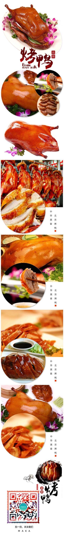北京烤鸭扁平简约风格产品详情页海报模板
