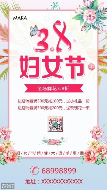 清新文艺三八节妇女节女神节女王节促销打折宣传通用创意海报 朋友圈二维码贺卡