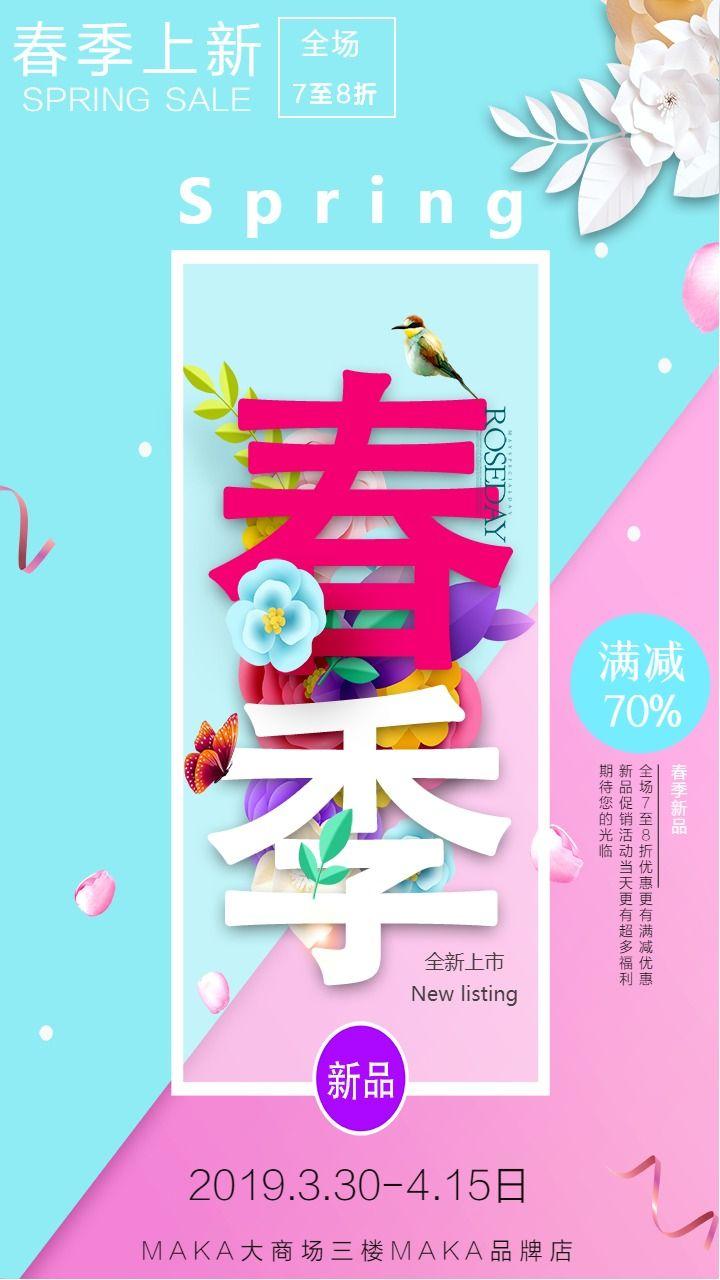 蓝粉拼接色扁平简约春季新品促销手机海报