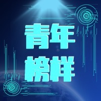 五四青年节青年榜样蓝色简约科技感高端公众号封面小图