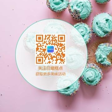公众号二维码美食糕点甜品公众号底部二维码推广二维码原创简约-曰曦