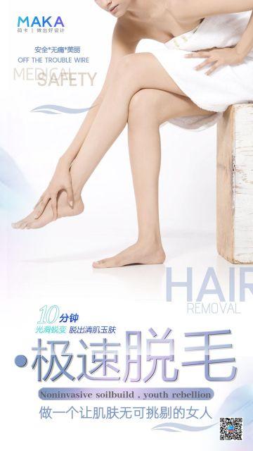 清新自然美容医疗极速脱毛促销宣传海报