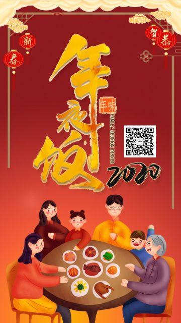 2020春节腊月三十除夕夜年夜饭海报中国新年年俗简约节日祝福宣传海报