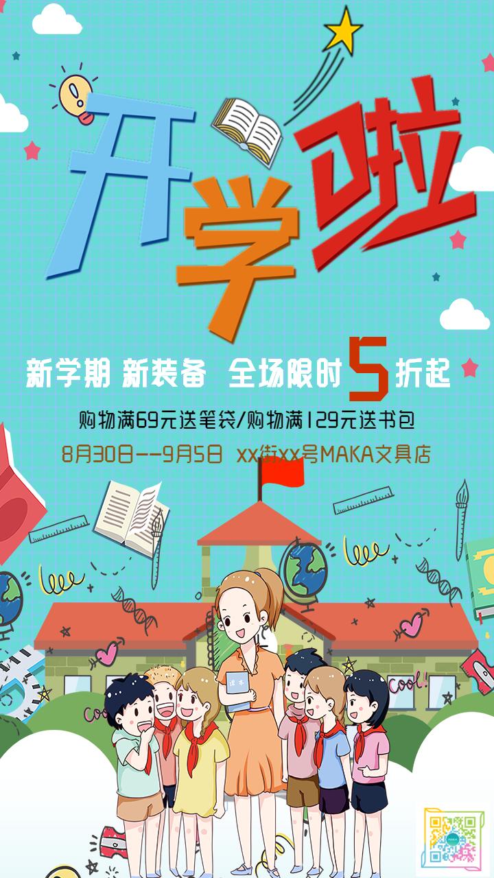 卡通手绘唯美清新绿色开学季产品促销宣传推广海报
