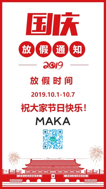 国庆节红色剪纸风企业放假通知宣传海报