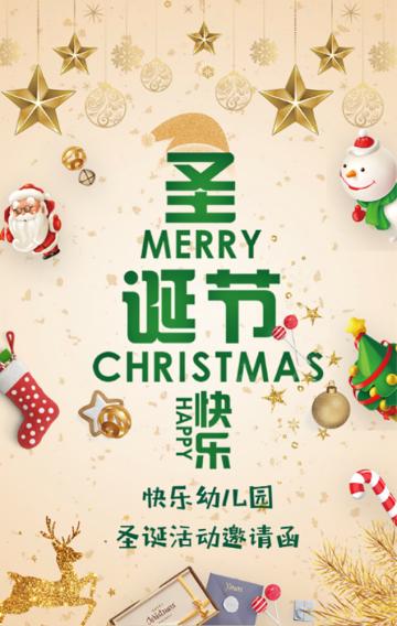 可爱欢快圣诞快乐圣诞狂欢夜幼儿园学校邀请函
