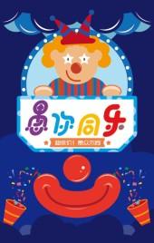 愚人节/店铺促销/4.1/节日促销/服饰促销