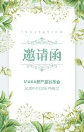 简约小清新春季产品发布会峰会论坛会议邀请函企业宣传H5