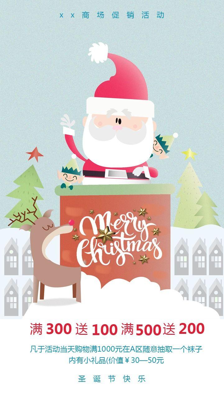 圣诞节商场满减活动 优惠促销海报