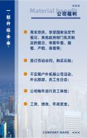 蓝色商务都市商圈公司企业招聘企业招聘H5