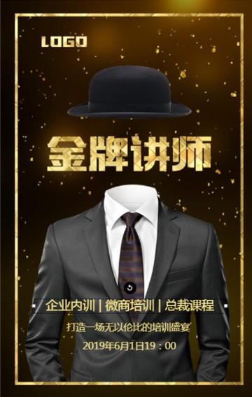 酷炫快闪高端商务科技企业宣传产品介绍微商金牌讲师演讲邀请函H5