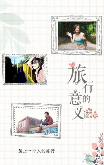 白色小清新旅行旅游相册旅行纪念H5