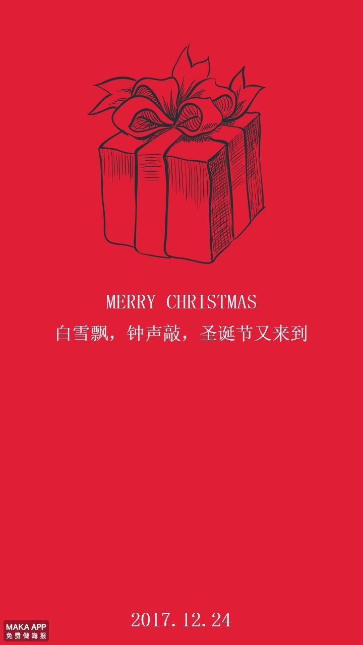 圣诞节通用贺卡