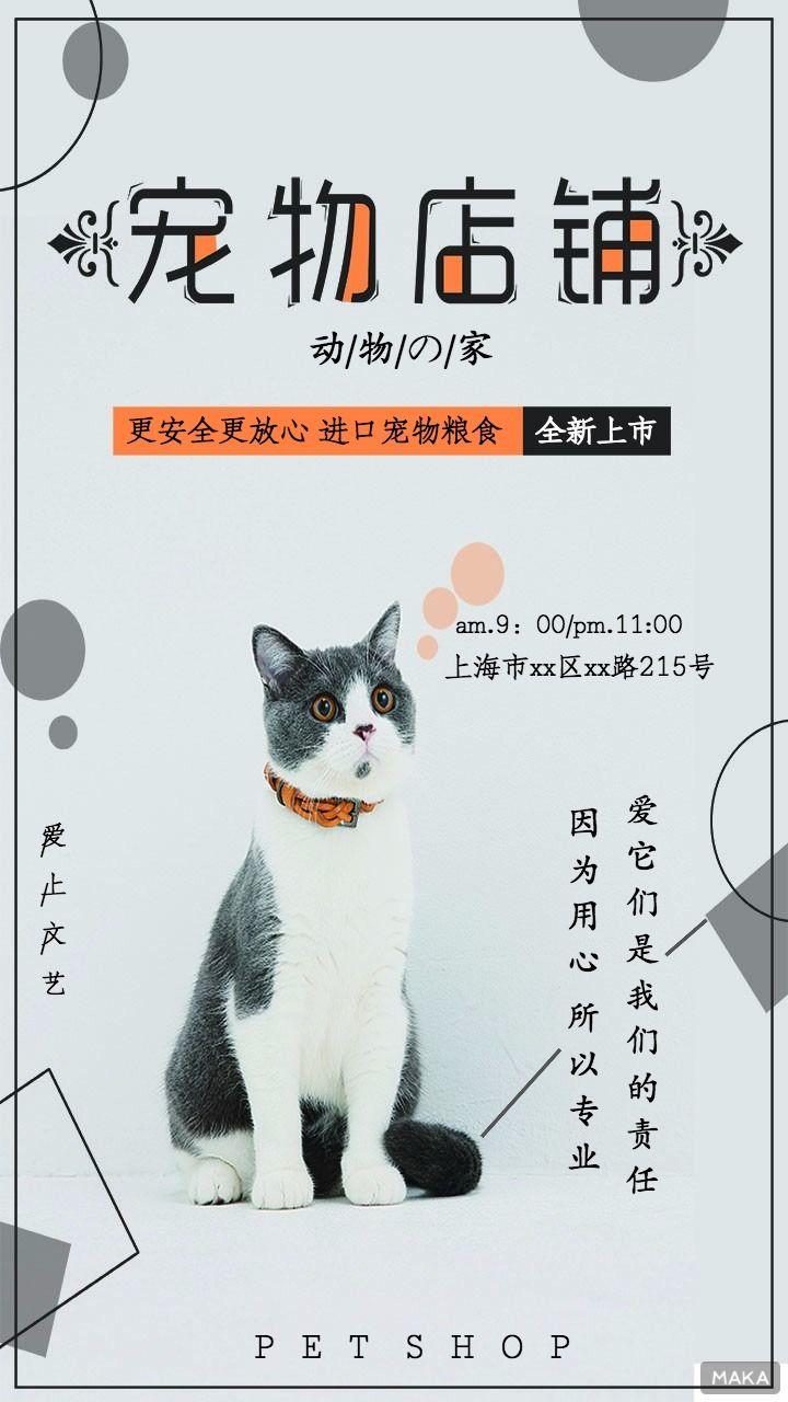 宠物店铺海报