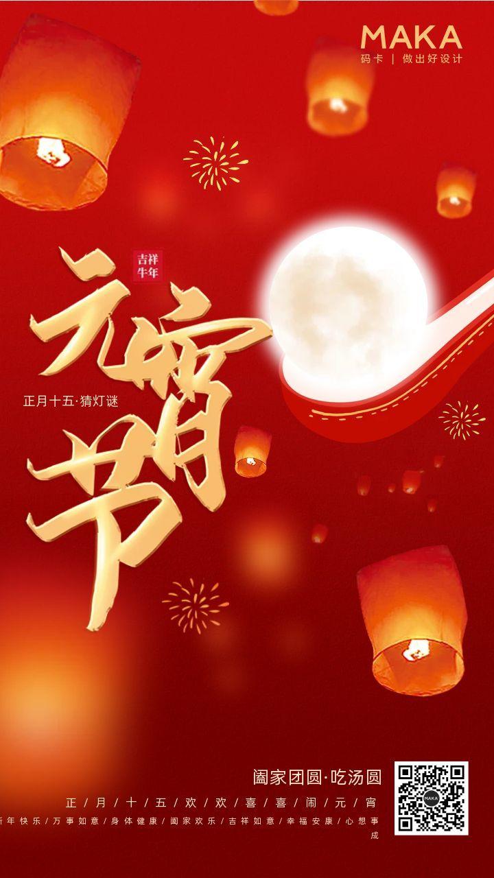 红色简约元宵节节日祝福手机海报