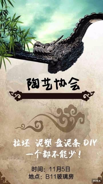 陶艺协会组