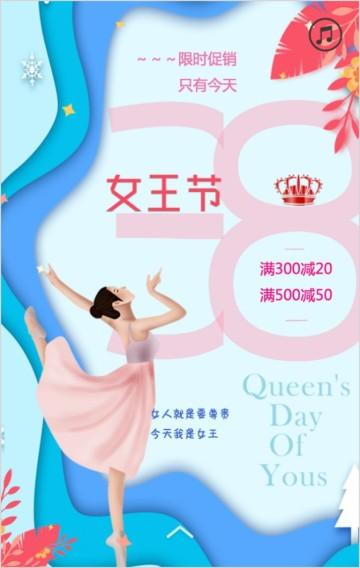 妇女节浪漫主题产品促销宣传h5